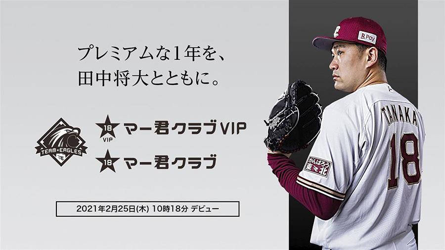 【悲報】楽天田中将大の180万ファンクラブが西野プペルと変わらないと話題に