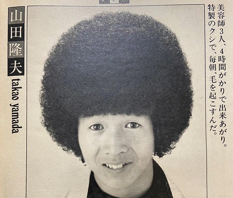 【超画像】昭和時代の「ヘアカタログ」が面白すぎると話題