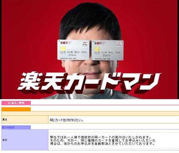 【悲報】楽天カードマン、規約違反で炎上(画像あり)