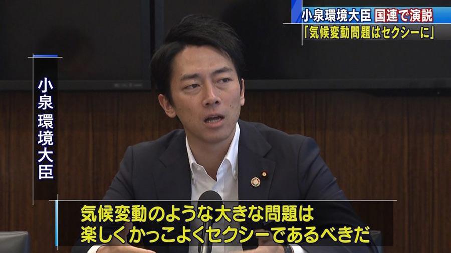 【バカシンジ】小泉進次郎くん(40)「ペットボトル全面禁止にします」