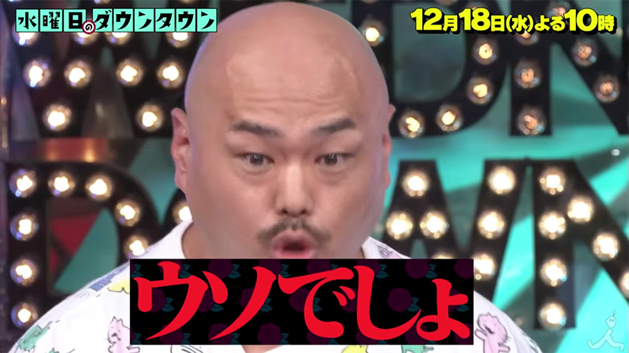 【悲報】水曜日のダウンタウン、とんでもない企画で大炎上!