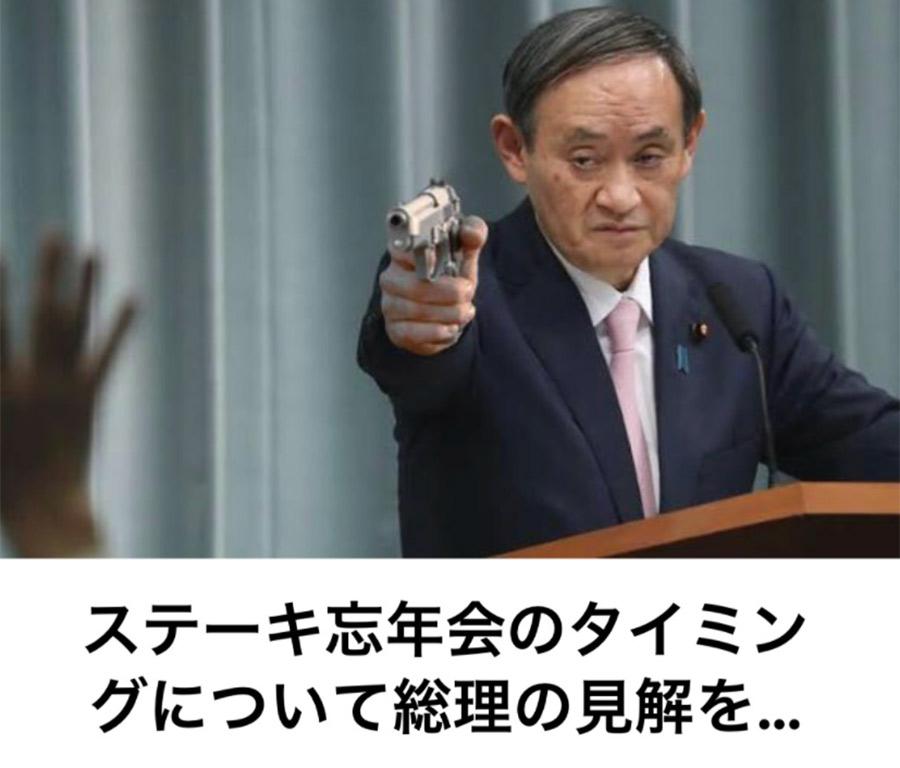 【スダレ悲報】菅首相、公開処刑(画像あり)