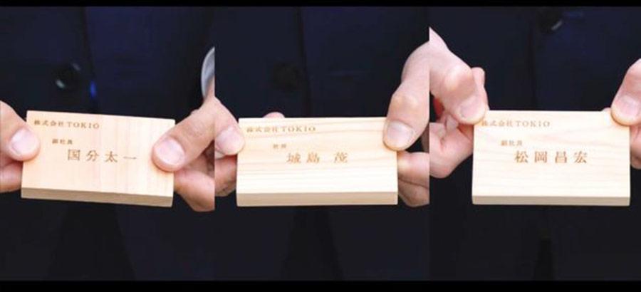【緊急募集】株式会社TOKIOに入社する方法