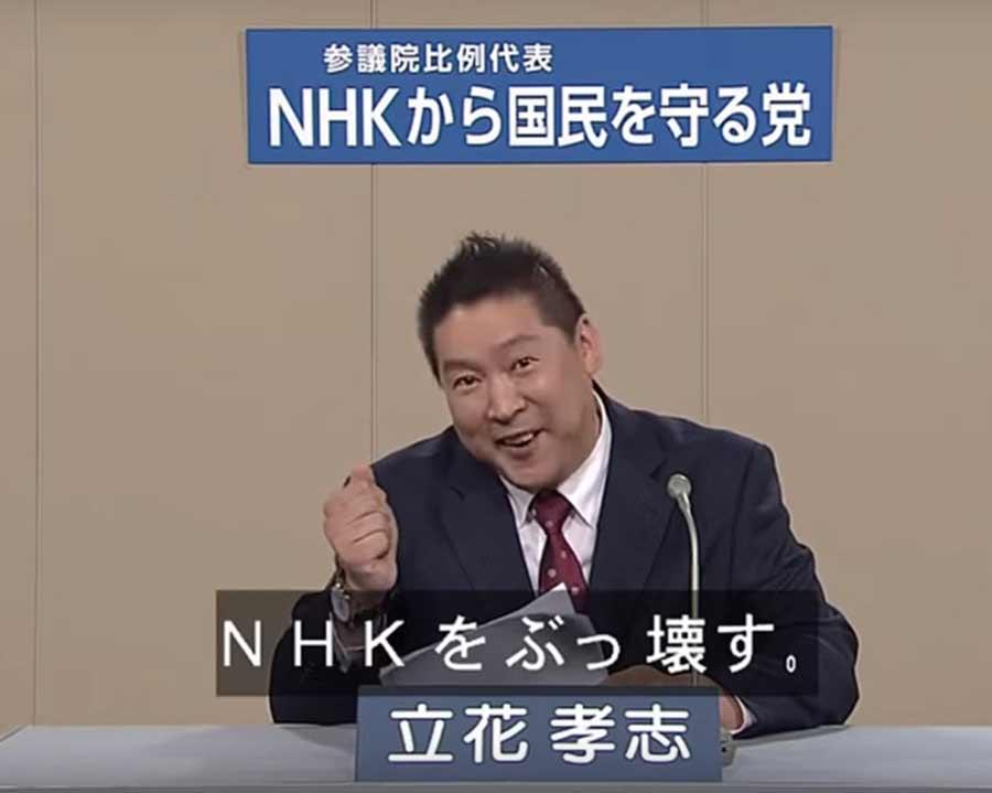 【ハゲ速報】立花孝志、「薄毛の人権を守る党」の党首決定!(画像あり)