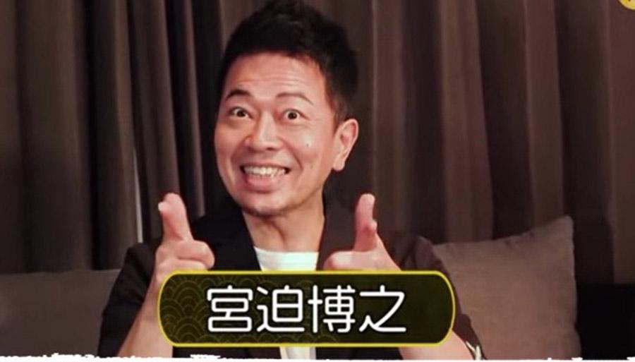 【ハゲ悲報】宮迫博之さんのYouTube、ヤバイ(画像あり)