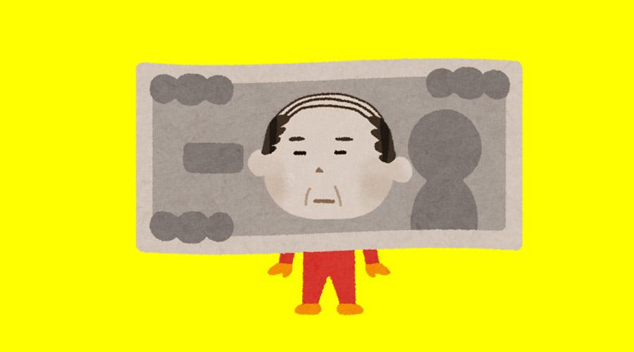 【ハゲ悲報】新一万円札、やっぱり知らないハゲおじさんになる(画像あり)