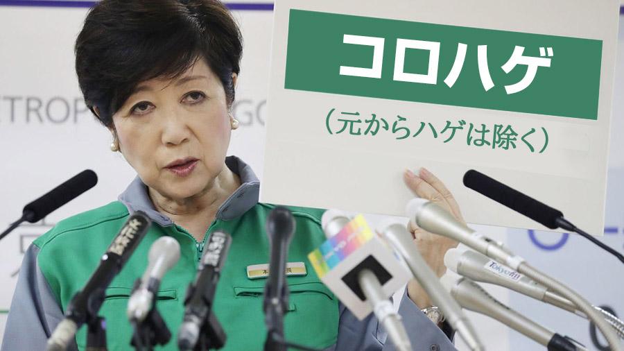【コロナ悲報】小池百合子さん(69)、ドドドリフで大炎上