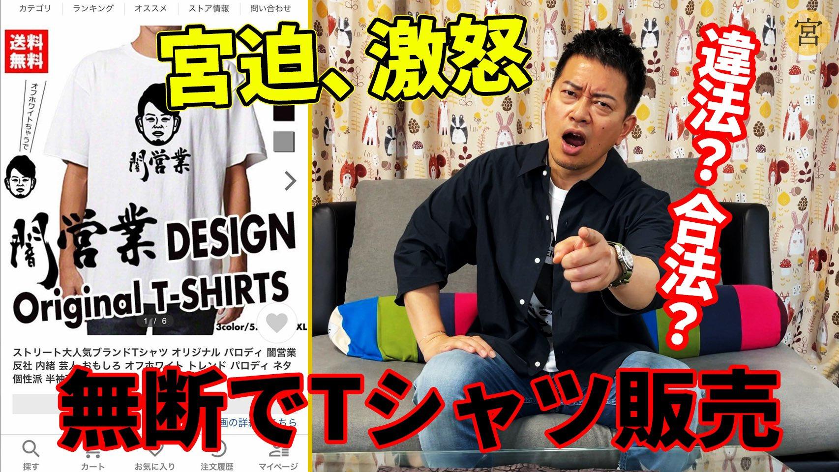 【ハゲ悲報】YouTuber宮迫「えまって!無断で闇営業Tシャツ販売されてる!!!」