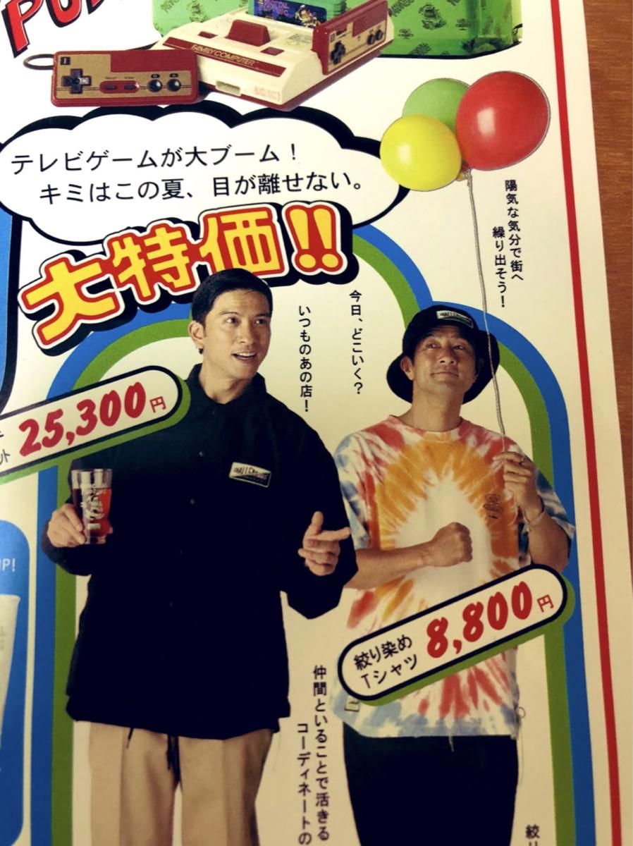 【ヒゲ速報】元ジャニーズ長瀬智也さん、近影がワイルドすぎると話題(画像あり)