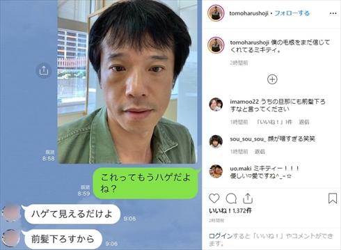 【ハゲ速報】品川庄司の庄司智春さん、限界までハゲ散らかす(画像あり)