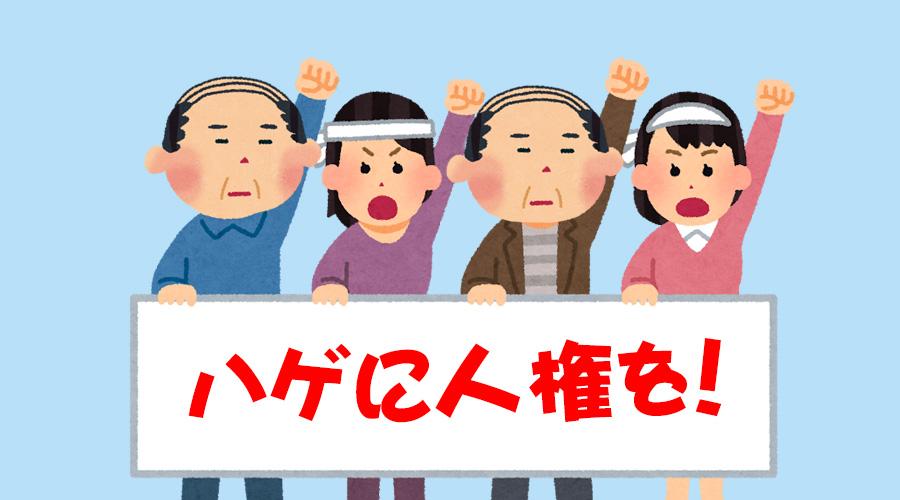 【ハゲ速報】「ハゲ」←差別用語に認定される