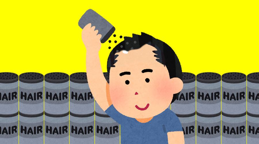 【ハゲ速報】若ハゲワイ、ついに「スーパーミリオンヘアー」を購入した結果www