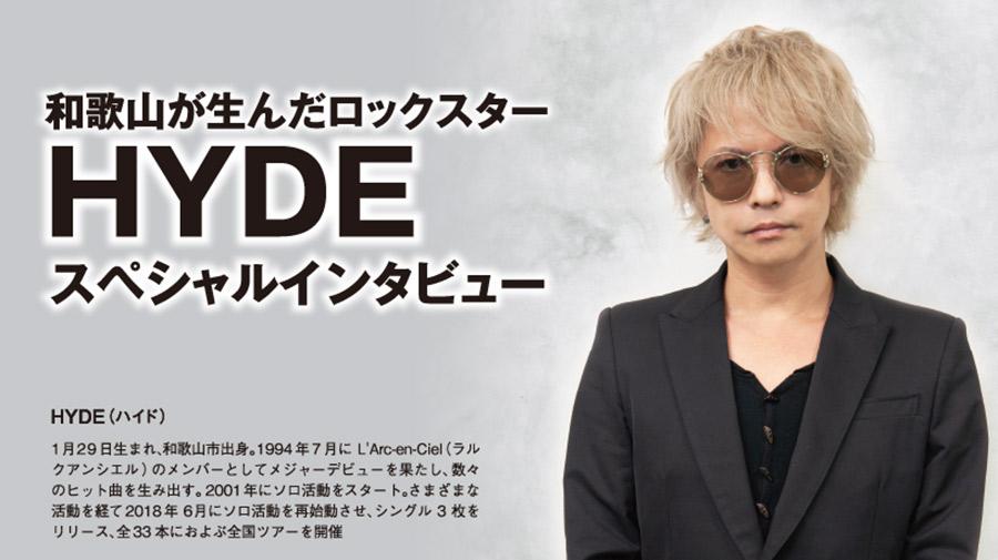 【悲報】ラルクhydeさん(52)、髪の毛入りお守りを8110(ハイド)円で販売してしまうwww