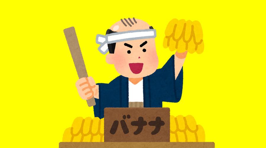 【ハゲ速報】バナナを頭皮にインストールすれば髪が生えると発表される!!!【何度目だハゲ】