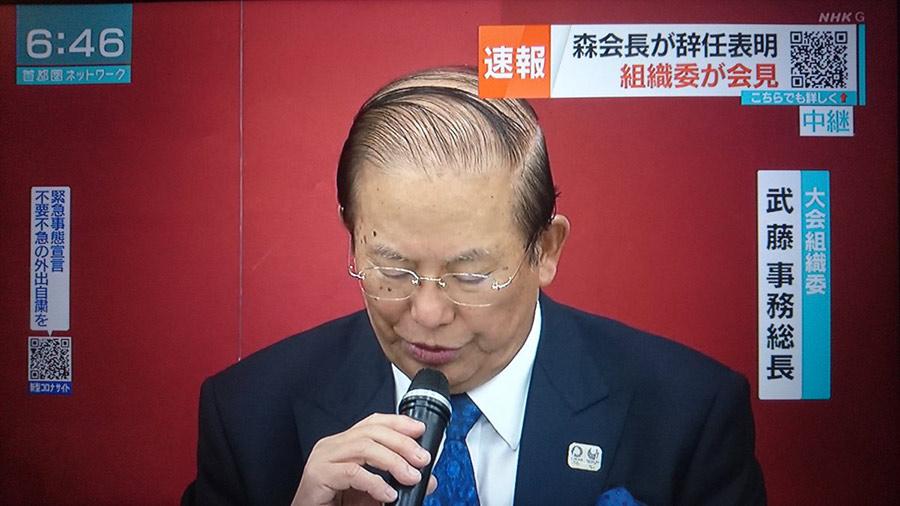【スダレ速報】武藤事務総長「小山田氏は我々が選んだ訳ではない」