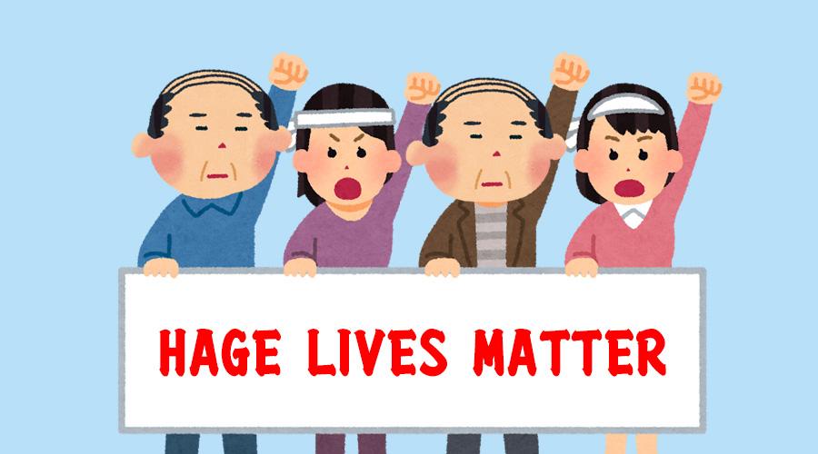 【ハゲ速報】ハゲをバカにするな!ハゲの人権運動が世界で高まる!!!