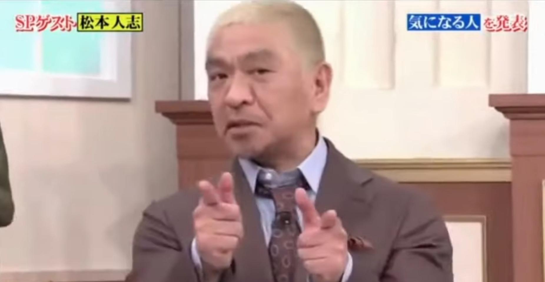 【画像】松本人志(58)、宮迫さんへのお気持ち表明