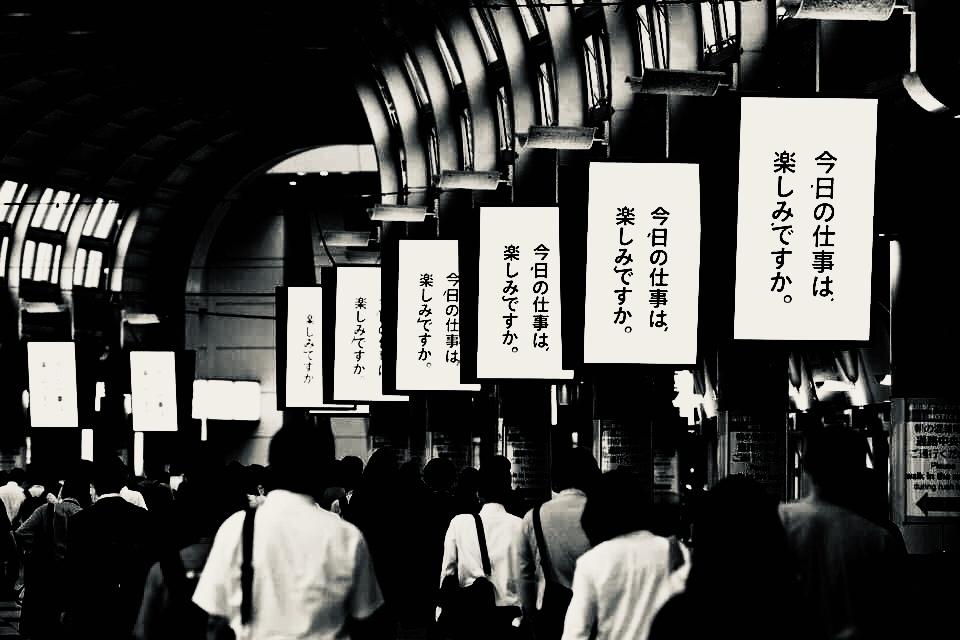 【ハゲ悲報】「今日の仕事は、楽しみですか」品川駅の大量広告、批判殺到で1日で終了www