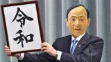 【ハゲ速報】令和おじさんの「スガノマスク」増産決定!!!